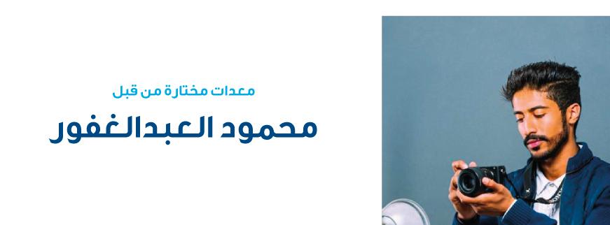 Mahmoud Alabdulghfour