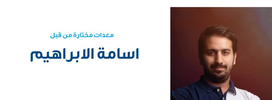 Osama Al Ibrahim