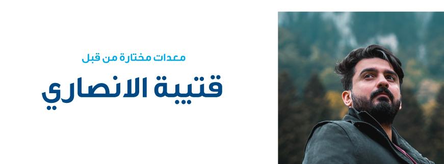 Qutaibah Alansari