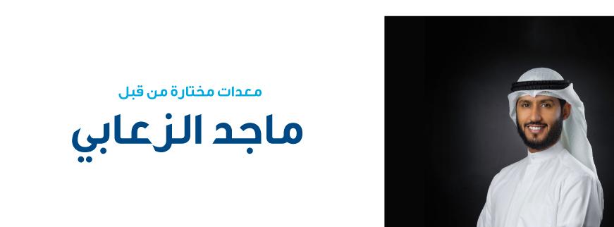 Majed Alza'abi
