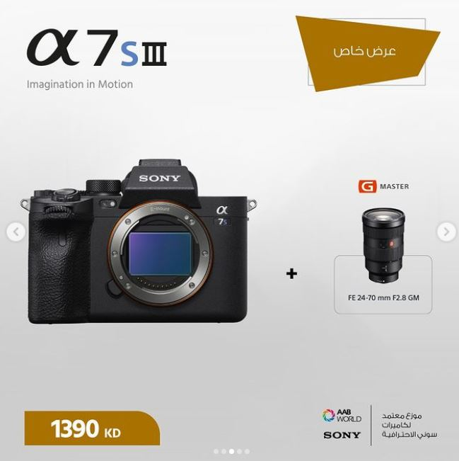 SONY ILCE-7SM3/BQAP2 WITH SONY SEL2470GM BUNDLE OFFER