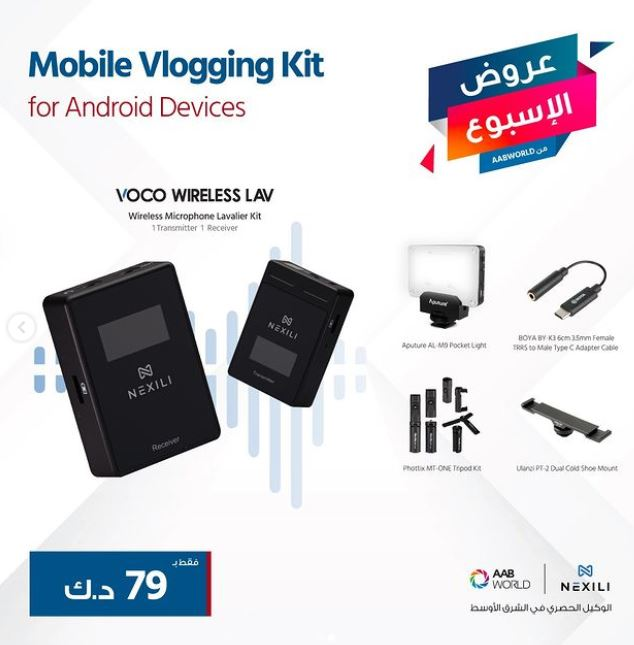 MOBILE VLOGGING KIT FOR ANDROID