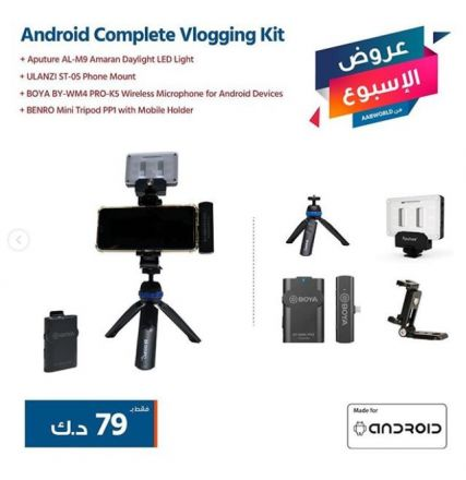 ANDROID COMPLETE VLOGGING KIT