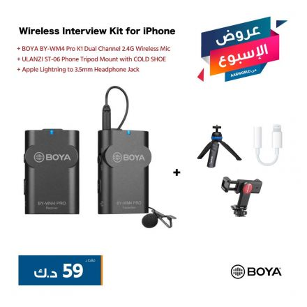 WIRELESS INTERVIEW KIT FOR IPHONE